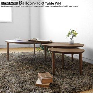 ローテーブル 円形で丸いリビングテーブル BALLOON 90-3枚テーブル 幅90cm〜幅160cm ウォールナット材 天然木 木製