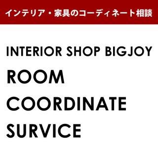 インテリア・家具のコーディネート相談承ります!インテリアショップBIGJOYが理想のお部屋作りをサポートします!10万円以上のご購入で相談料キャッシュバック!