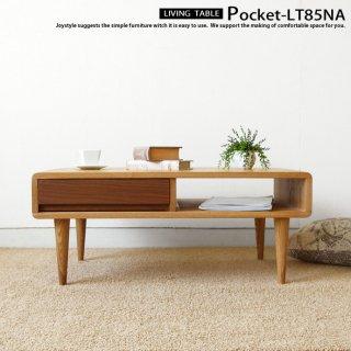 タモ材 ウォールナット材 タモ無垢材 天然木 木製 ツートンカラー ナチュラルテイスト 引出と収納棚付きのリビングテーブル Pocket-LT85 ナチュラル色 ダークブラウン色