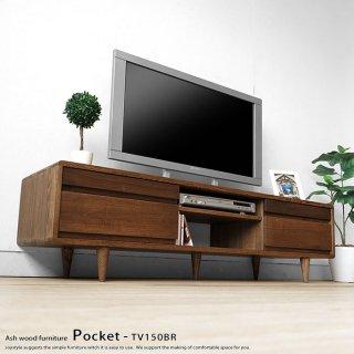 ※現在W150・W180タイプ欠品中です。テレビ台 タモ無垢材 角に丸みのあるデザインのテレビボード 幅150cm タモ材 ウォールナット材 木製 POCKET-TV150 ダークブラウン