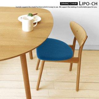 ダイニングチェア 布座 受注生産商品 ナラ材 ナラ無垢材 木製椅子 丸みのあるかわいらしいコンパクトサイズ LIPO-CH