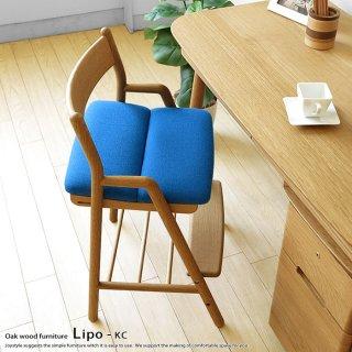【受注生産商品】ナラ無垢材 木製 成長に合わせて子供から大人まで使えるナラ材の子供チェア 勉強椅子 学習椅子 学習デスクと合わせて使えるキッズチェア LIPO-KC