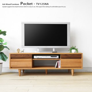 テレビボード テレビ台 幅125cm タモ材 ウォールナット材 ツートンカラー 木製 角に丸みのあるデザイン POCKET-TV125 ナチュラル色