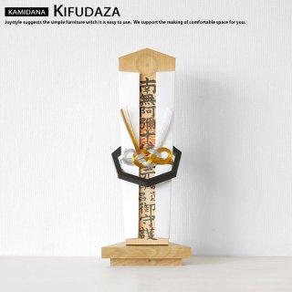 新築や引越しのお祝いにもオススメ!ナラ無垢材 インテリアとして空間に溶け込むデザインの神棚 KIFUDAZA 木札座 ナチュラル ダークブラウン 寄木細工職人による手作りです