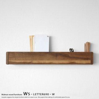 【数量限定販売】【まとめ買いでお得!3個まで送料一律】ウォールナット無垢材 オイル仕上げ 壁をオシャレに飾る壁面収納家具 ウォールシェルフ WSシリーズ ハガキや文房具を収納できるレターラック 状差し