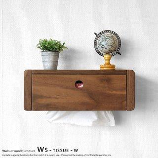 【数量限定販売】【まとめ買いでお得!3個まで送料一律】ウォールナット無垢材 オイル仕上げ 壁をオシャレに飾る壁面収納家具 ウォールシェルフ WSシリーズ ティッシュボックス ウォールナット材
