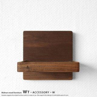 【まとめ買いでお得!5個まで送料一律】ウォールナット材 ウォールナット無垢材 オイル仕上げ 毎日使うものを置いておくのに便利な壁面収納トレー ウォールトレー WTシリーズ アクセサリートレー