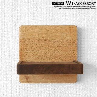 5個まで送料一律 ビーチ材 ウォールナット材 ビーチ無垢材 ウォールナット無垢材 オイル仕上げ 毎日使うものを置いておくのに便利な壁面収納トレー ウォールトレー WTシリーズ アクセサリートレー