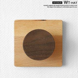 5個まで送料一律 ビーチ材 ウォールナット材 ビーチ無垢材 ウォールナット無垢材 オイル仕上げ 壁面収納フック ウォールトレー WTシリーズ ハットフック 帽子フック