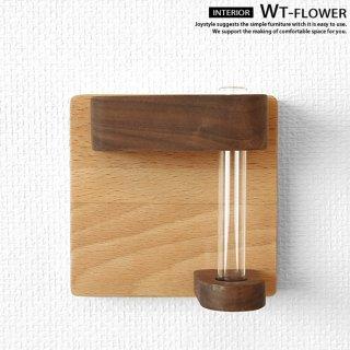 5個まで送料一律 ビーチ材 ウォールナット材 ビーチ無垢材とウォールナット無垢材を組み合わせ オイル仕上げ 花 壁面収納スタンドWTシリーズ 花瓶 一輪挿し