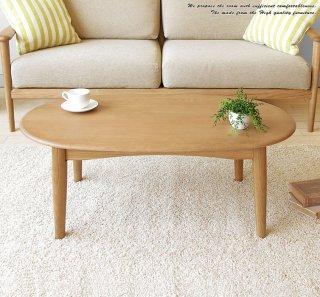 丸テーブル センターテーブル リビングテーブル 幅100cm レッドオーク材 レッドオーク無垢材 ナチュラルテイスト テーパー脚 楕円形