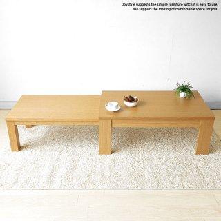 【開梱設置配送】ナラ突板を使用した伸長テーブル 幅90cmから幅164cmになるエクステンションテーブルナ チュラルテイスト センターテーブル リビングテーブル