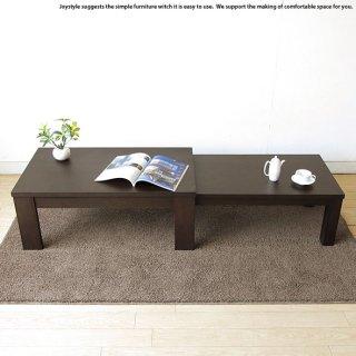 【開梱設置配送】ナラ突板を使用した伸長テーブル 幅90cmから幅164cmになるエクステンションテーブル 和モダンテイスト センターテーブル リビングテーブル ウエンジ色 ダークブラウン色