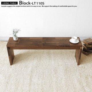 リビングテーブル ローテーブル 高級感が魅力 受注生産商品 幅110cm ウォールナット無垢材の小さな部材を接ぎ合せたモザイク画のような BLOCK-LT110S
