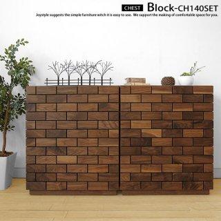 4段チェスト 受注生産商品 幅70cmのチェストを2本並べて幅140cm ウォールナット材 ウォールナット無垢材 BLOCK-CH140
