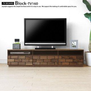 テレビ台 無垢材をレンガのように貼り合わせた芸術的なデザインのテレビボード 受注生産商品 開梱設置配送 幅163cm ウォールナット材 ウォールナット無垢材 天然木 木製 BLOCK-TV160