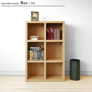 幅74cm 高さ113cmのローシェルフ 無駄を省いたシンプルなデザインのシェルフ 収納棚 本棚 BOX-74L-NA ナチュラル色