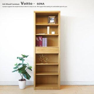 飾り棚 本棚 ブックシェルフ ハイシェルフ 開梱設置配送 幅60cm 高さ183.5cm タモ材 木製 引出し付きフリーボード VOITTO-60NA