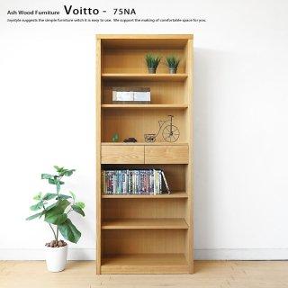 飾り棚 本棚 ナチュラルテイスト ブックシェルフ ハイシェルフ 開梱設置配送 幅75cm 高さ183.5cm タモ材 木製 シンプルなスタイルの引出し付きフリーボード VOITTO-75NA