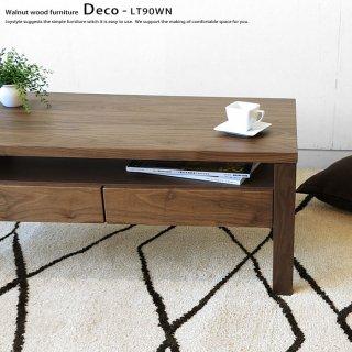 ローテーブル 引き出し付きセンターテーブル 収納棚付きリビングテーブル 受注生産商品 ウォールナット材 ウォールナット無垢材 木製 DECO-LT90