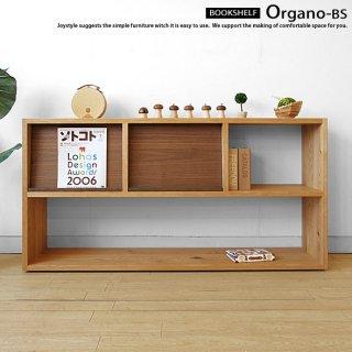 幅145cm ナラ材 ナラ無垢材 ウォールナット材 25mm厚の無垢材を使用した高級感と素材感を追求したシンプルなデザインのブックシェルフ 収納棚 ディスプレイラック 本棚 ORGANO-BS