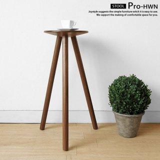 【受注生産商品】ウォールナット材 ウォールナット無垢材 木製椅子 円形 玄関ホールの花台としてやサイドテーブルとしても使える便利な3本脚のハイスツール カウンタースツール PRO-HWN