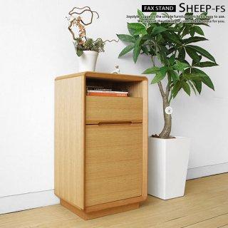 FAX台 ファックス台 幅45cm レッドオーク材 ナチュラルテイスト 角に丸みがあるナチュラルテイスト 電話台 ファックススタンド SHEEP-FS