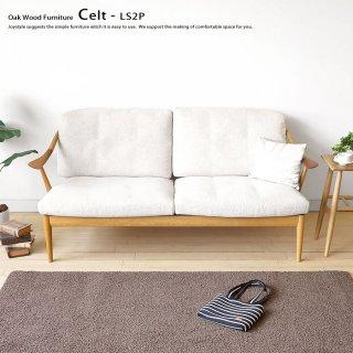 【受注生産商品】幅168cm ナラ材 ナラ無垢材 北欧テイストのお部屋にピッタリの木製フレームソファ ウッドフレームソファ 肘掛けの先端にアクセントとしてウォールナット材を使用 CELT-LS2P
