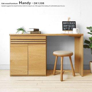 幅120cm ホワイトオーク材 パソコンデスク 書斎デスク モダンデザイン HANDY-DK120BO(※チェア別売)