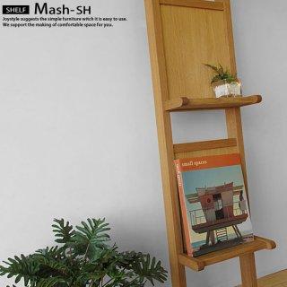 アウトレット展示品処分 マガジンラック ディスプレイラック シェルフスタンド ナラ材 ナラ無垢材 ナラ天然木 木製 ナチュラルテイスト ブックスタンド 本立て MASH-SH