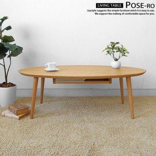 ローテーブル リビングテーブル 収納棚付きの丸テーブル 受注生産商品 幅110cm レッドオーク材 レッドオーク無垢材 木製 北欧テイスト 楕円形 POS