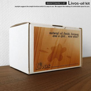 オイル仕上げ、オイルフィニッシュ、オイル塗装の家具専用のメンテナンスキット ドイツリボス社 天然植物オイル ビボス375 撥水性抜群 LIVOS-OIL-KIT