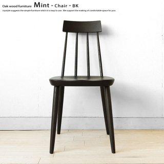 受注生産商品 ナラ無垢材で作られた板座のダイニングチェア ナラ材 木製椅子 コンパクトサイズでオシャレなデザインの国産チェア MINT-CHAIR-BK ブラック
