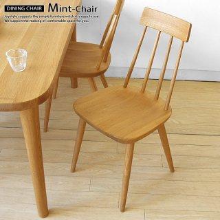 【受注生産商品】ナラ無垢材で作られた板座のダイニングチェア ナラ材 木製椅子 コンパクトサイズでオシャレなデザインの国産チェア MINT-CHAIR ※特注でオイル仕上げも可