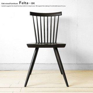 国産 日本製 ナラ材 ダイニングチェア 板座 木座 木製椅子 ナラ無垢材 ウィンザーチェア FELTA-BK ブラック色