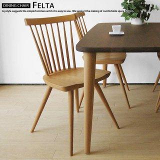 【受注生産商品】ナラ材 ナラ無垢材 ナラ天然木 木座 木製椅子 ナチュラルテイスト ウィンザーチェア ダイニングチェア FELTA-DC