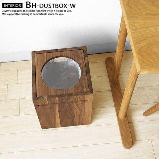ゴミ箱 ダストボックス 木製ゴミ箱 ウォールナット材 ウォールナット無垢材を贅沢に使用したシンプル BHシリーズ