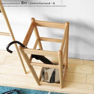 ビーチ材 ビーチ無垢材 丸みのある柔らかなデザイン 傘立て アンブレラスタンド BHシリーズ