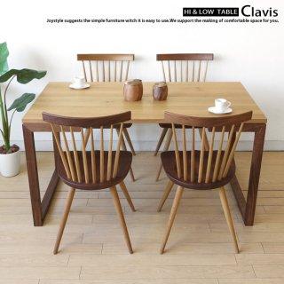 ダイニングテーブル リビングテーブル 受注生産商品 幅135cm ナラ材 ウォールナット材 ナラ無垢材とウォールナット無垢材を使用したツートンカラーのハイ&ローテーブル CLAVIS
