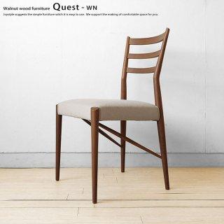 ダイニングチェア 軽量チェア 受注生産商品 ウォールナット材 ウォールナット無垢材 モダン 木製椅子 軽い椅子 QUEST-WN