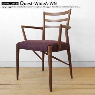 ダイニングチェア ワイドチェア アームチェア 肘付き椅子 受注生産商品 ウォールナット材 重さ4.5kgの軽量ダイニングチェア 軽いイス QUEST-WIDEA-WN