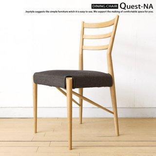 ダイニングチェア 軽いイス 食卓椅子 受注生産商品 レッドオーク材 重さ3.8kg 軽量ダイニングチェア QUEST-NA 張り込み カバーリング