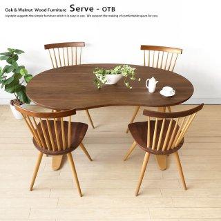 ダイニングテーブル 受注生産商品 ウォールナット材 ナラ材 ツートンカラー 個性的な豆型デザインのオーダーテーブル 脚間変更が可能 SERVE-OTB