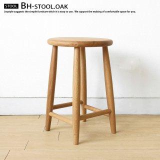スツール 木製 オーク材 ウォールナット材 直径28cm 丸い板座 BHシリーズ