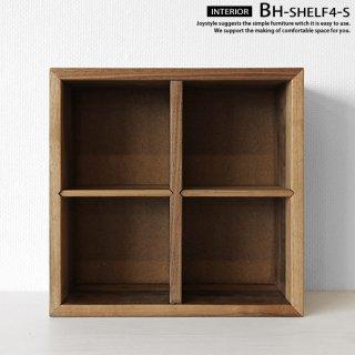 シェルフBOX 飾り棚 ペン立て ウォールナット無垢材 奥行11cmウォールナット天然木を使用した4マスタイプの ディスプレイラック BHシリーズ