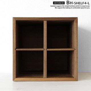 シェルフBOX 飾り棚 ウォールナット無垢材 奥行22cmウォールナット材 4マスタイプ 底が深めの収納BOXとしても使用可能 ディスプレイラック BHシリーズ