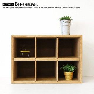 シェルフBOX 飾り棚 オーク材 オーク無垢材 奥行22cm6マスタイプ 底が深めの収納BOXとしても使用可能 ディスプレイラック BHシリーズ