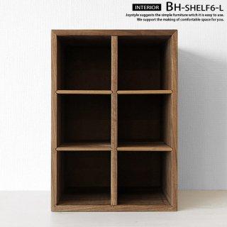 シェルフBOX・飾り棚 ウォールナット材 ウォールナット無垢材 奥行22cm 6マスタイプ 底が深めの収納BOXとしても使用可能 ディスプレイラック BHシリーズ