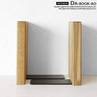 ブックエンド ブックスタンド Aタイプ【まとめ買いでお得!3個まで送料一律】ナラ材 ナラ無垢材 オイル仕上げ 無垢材の重量感で本をしっかり支えます 木製 DAシリーズ