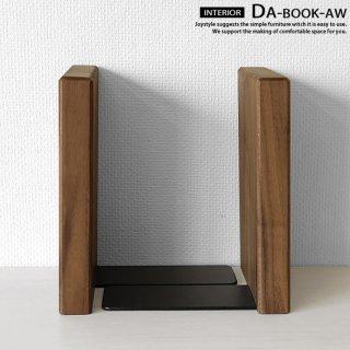 ブックスタンド Aタイプ【まとめ買いでお得!3個まで送料一律】ウォールナット材 オイル仕上げ 無垢材の重量感で本をしっかり支えます 木製 DAシリーズ